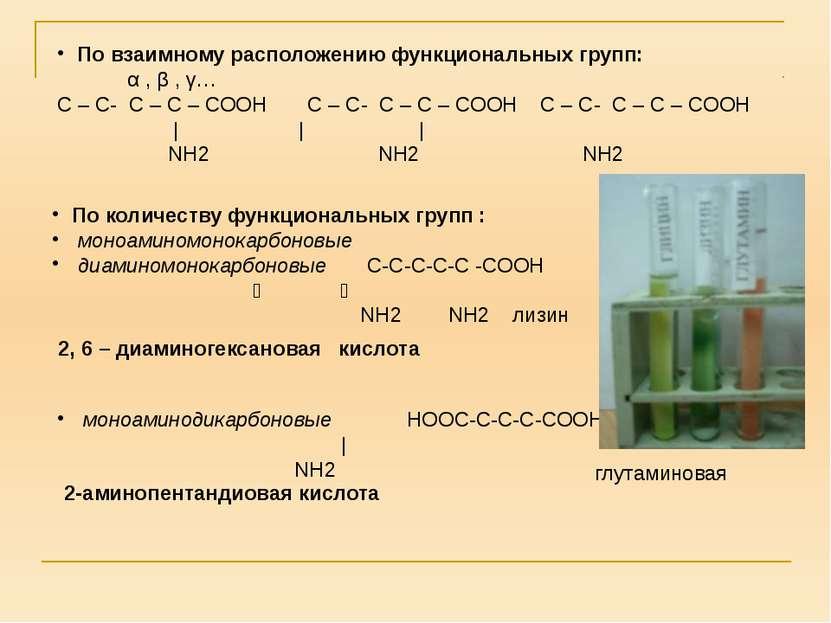 Свойства: 1) Растворимость в воде N+H3 – CH – COOH N+H3 – CH – COO - NH2 – CH...