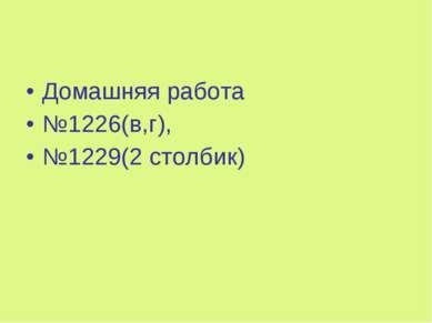Домашняя работа №1226(в,г), №1229(2 столбик)