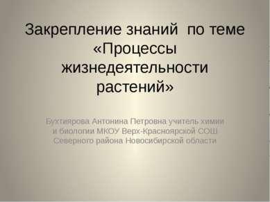Закрепление знаний по теме «Процессы жизнедеятельности растений» Бухтиярова А...