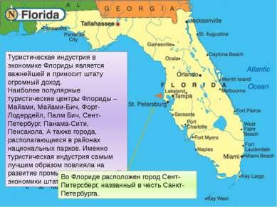 Туристическая индустрия в экономике Флориды является важнейшей и приносит шта...