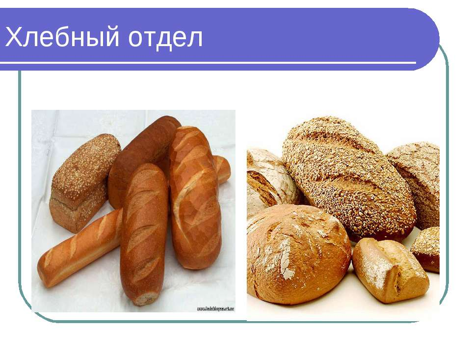 Хлебный отдел