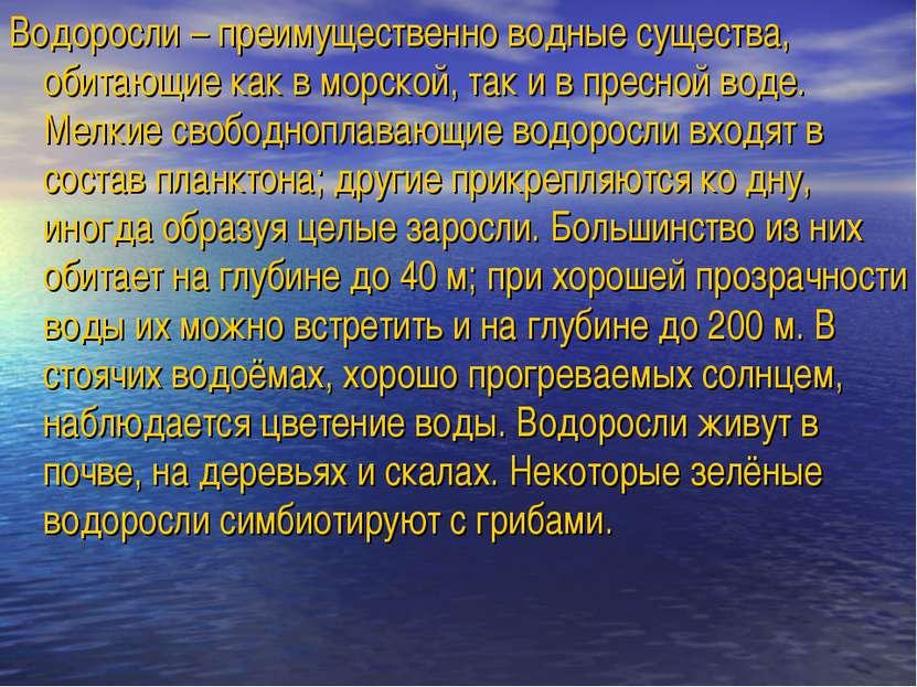 Водоросли – преимущественно водные существа, обитающие как в морской, так и в...
