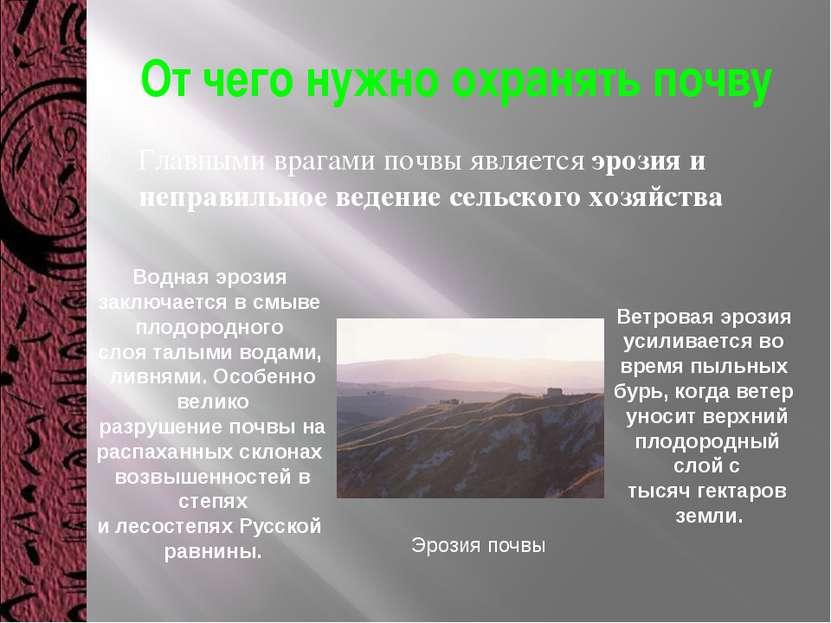 От чего нужно охранять почву Главными врагами почвы является эрозия и неправи...