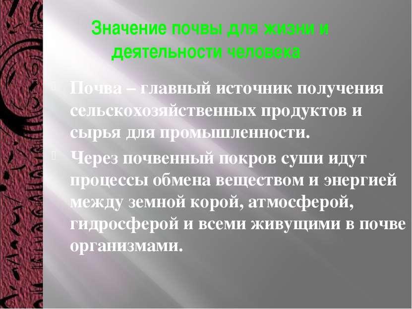 Значение почвы для жизни и деятельности человека Почва – главный источник пол...