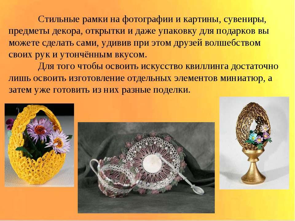 Стильные рамки на фотографии и картины, сувениры, предметы декора, открытки и...