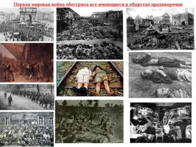 Первая мировая война обострила все имеющиеся в обществе противоречия