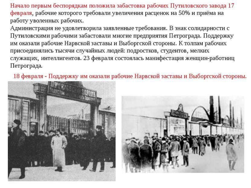 Начало первым беспорядкам положила забастовка рабочих Путиловского завода 17 ...