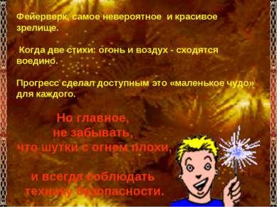 Фейерверк, самое невероятное и красивое зрелище. Когда две стихи: огонь и воз...