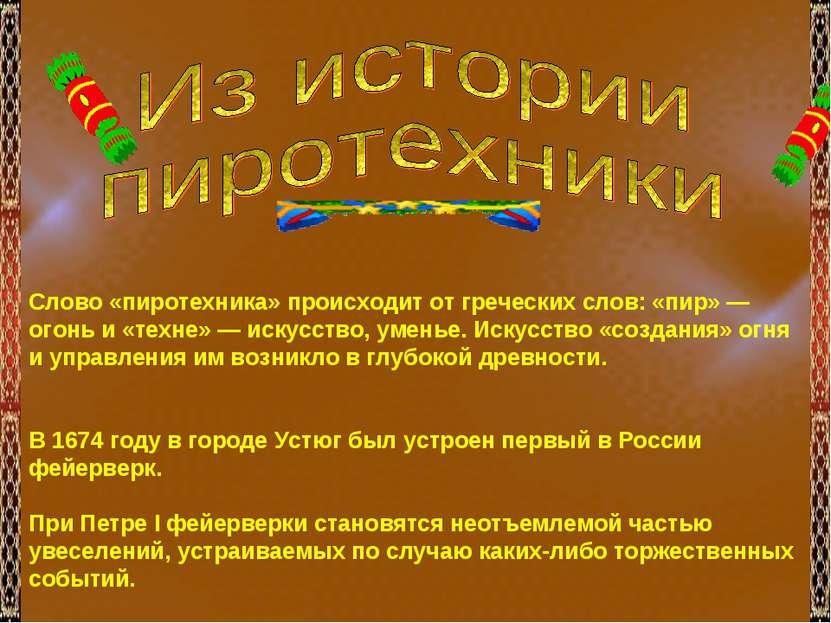 Слово «пиротехника» происходит отгреческих слов: «пир»— огонь и«техне»— и...