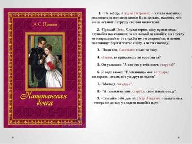 1. - Не забудь, Андрей Петрович, - сказала матушка,-поклониться и от меня кня...