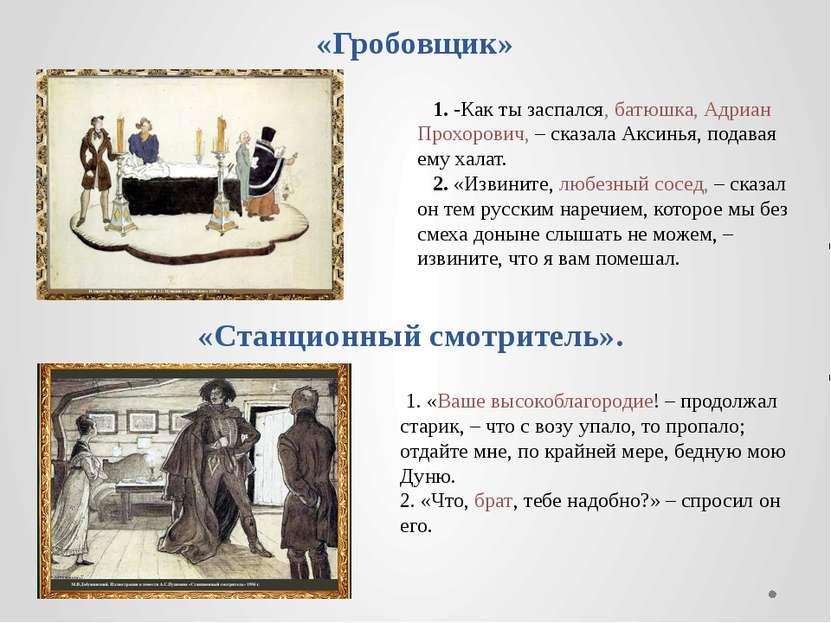 1. -Как ты заспался, батюшка, Адриан Прохорович, – сказала Аксинья, подавая е...