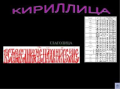 «Кириллица» была названа по имени одного из двух братьев. В основу было полож...