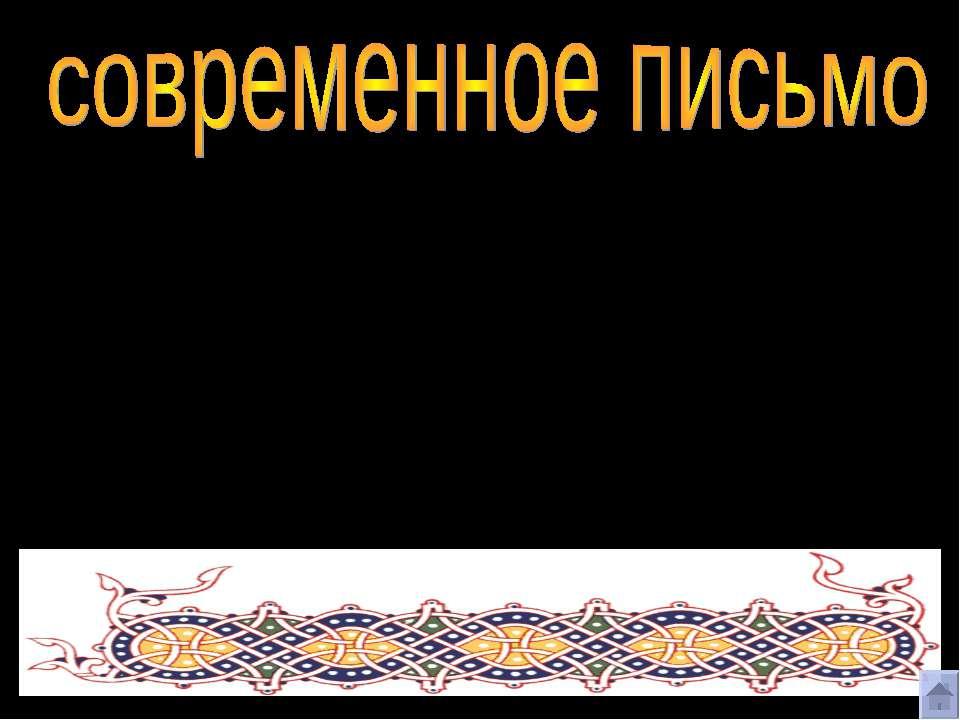 Алфавит в современном виде был введен рядом реформ. (Петр I 1708 -1710гг., Ак...