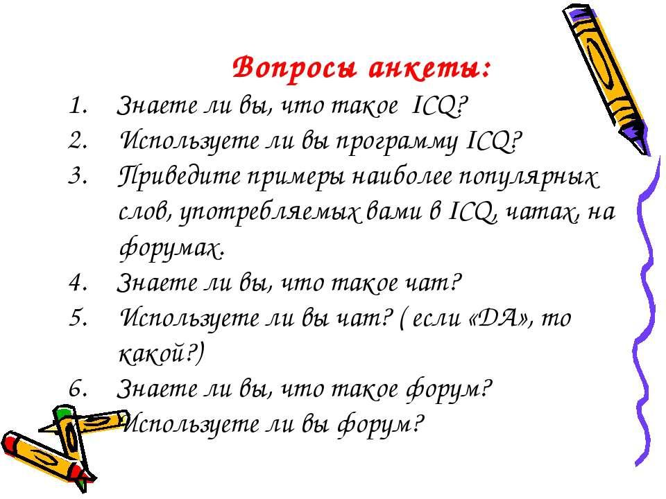 Вопросы анкеты: Знаете ли вы, что такое ICQ? Используете ли вы программу ICQ?...