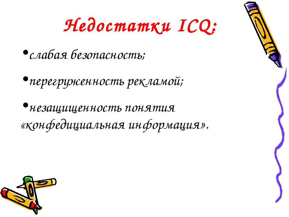 Недостатки ICQ: слабая безопасность; перегруженность рекламой; незащищенность...