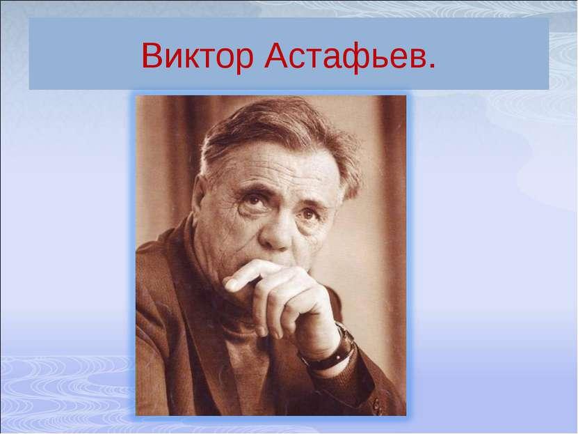 Виктор Астафьев.