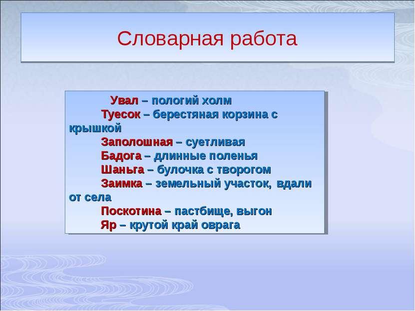 Словарная работа Увал – пологий холм Туесок – берестяная корзина с крышкой За...