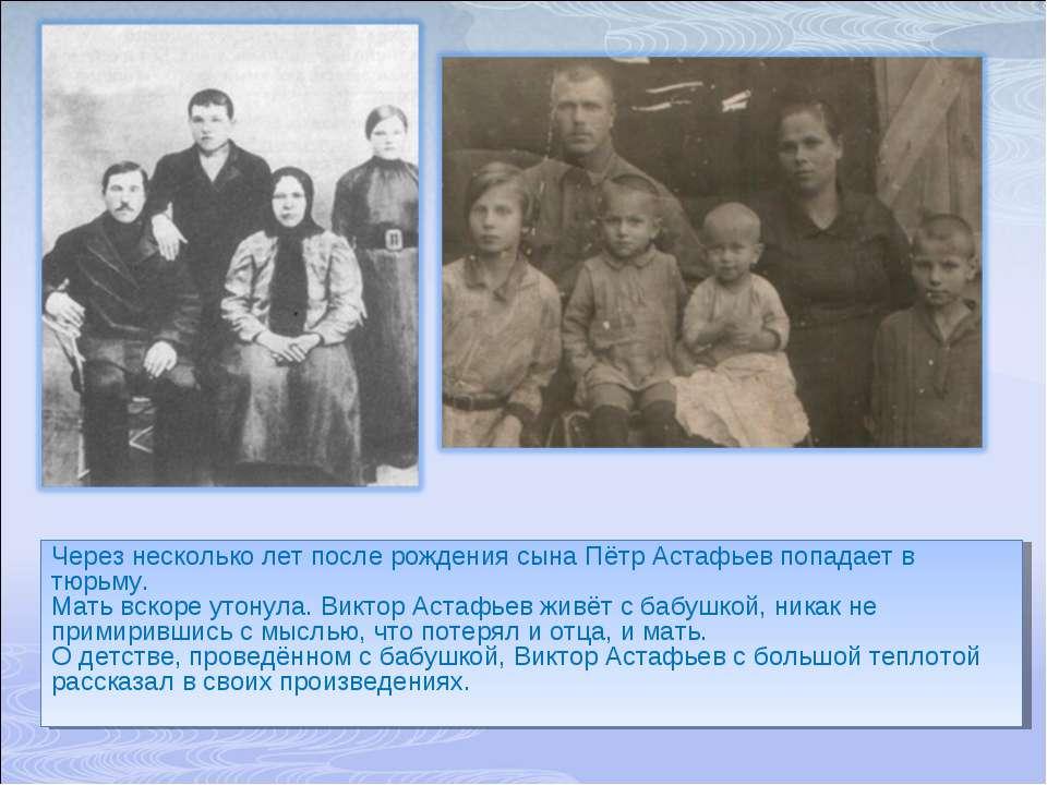 Через несколько лет после рождения сына Пётр Астафьев попадает в тюрьму. Мать...