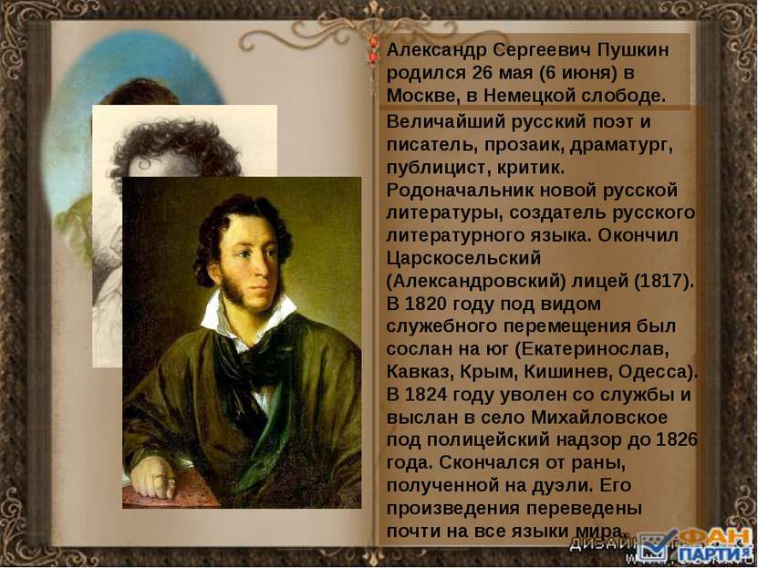 Александр Сергеевич Пушкин родился 26 мая (6 июня) в Москве, в Немецкой слобо...