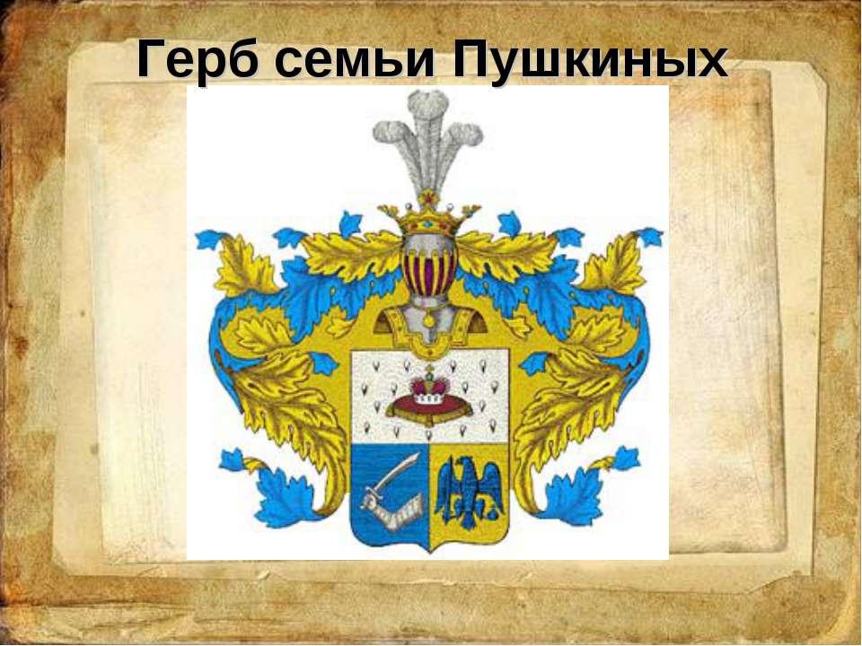 Герб семьи Пушкиных