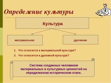 Определение культуры Культура материальная духовная Система созданных человек...