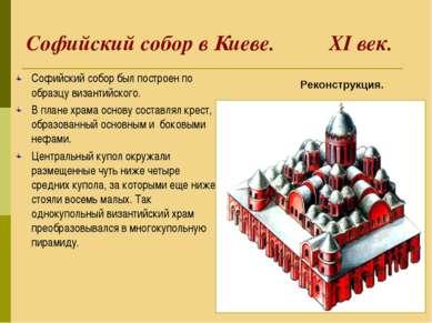 Софийский собор в Киеве. XI век. Софийский собор был построен по образцу виза...