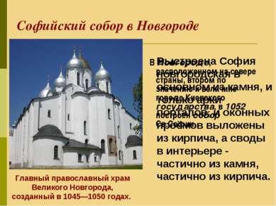 Софийский собор в Новгороде В Новгороде, расположенном на севере страны, втор...