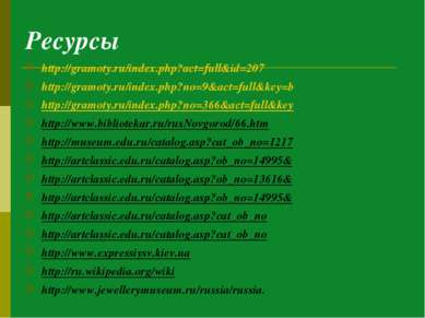 Ресурсы http://gramoty.ru/index.php?act=full&id=207 http://gramoty.ru/index.p...