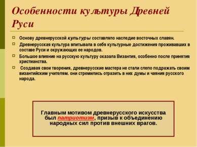 Особенности культуры Древней Руси Основу древнерусской культуры составляло на...