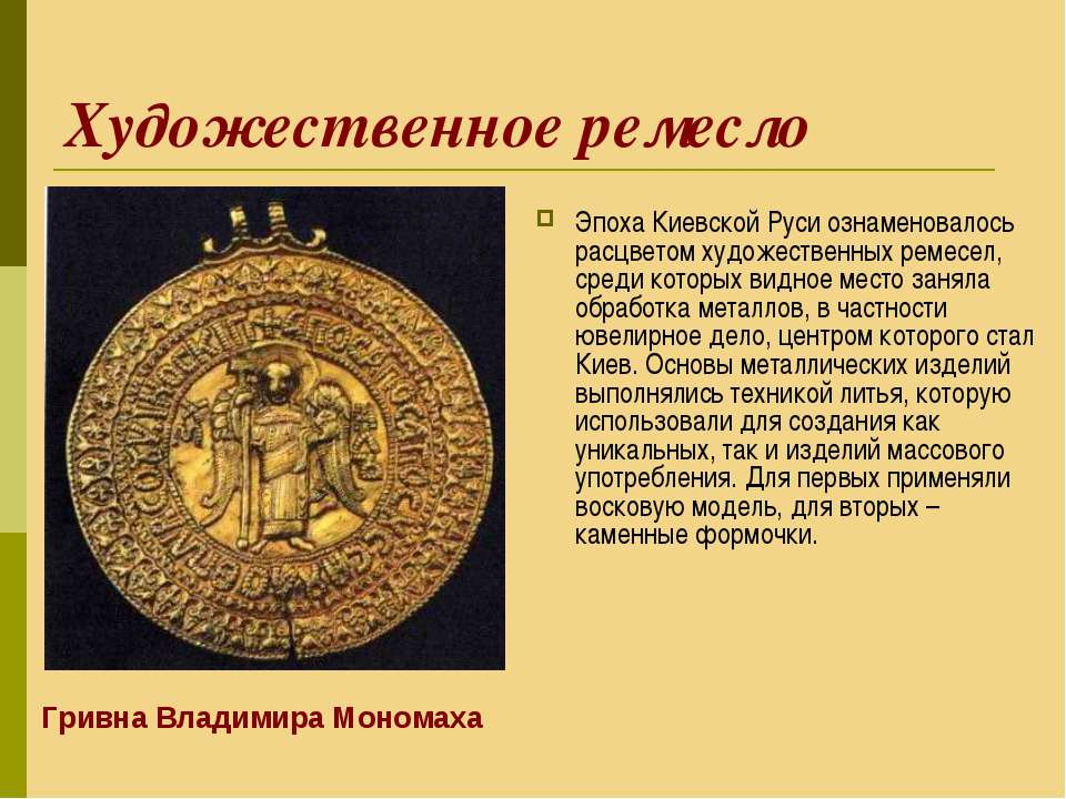 Художественное ремесло Эпоха Киевской Руси ознаменовалось расцветом художеств...