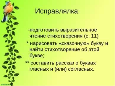 Исправлялка: -подготовить выразительное чтение стихотворения (с. 11) * нарисо...