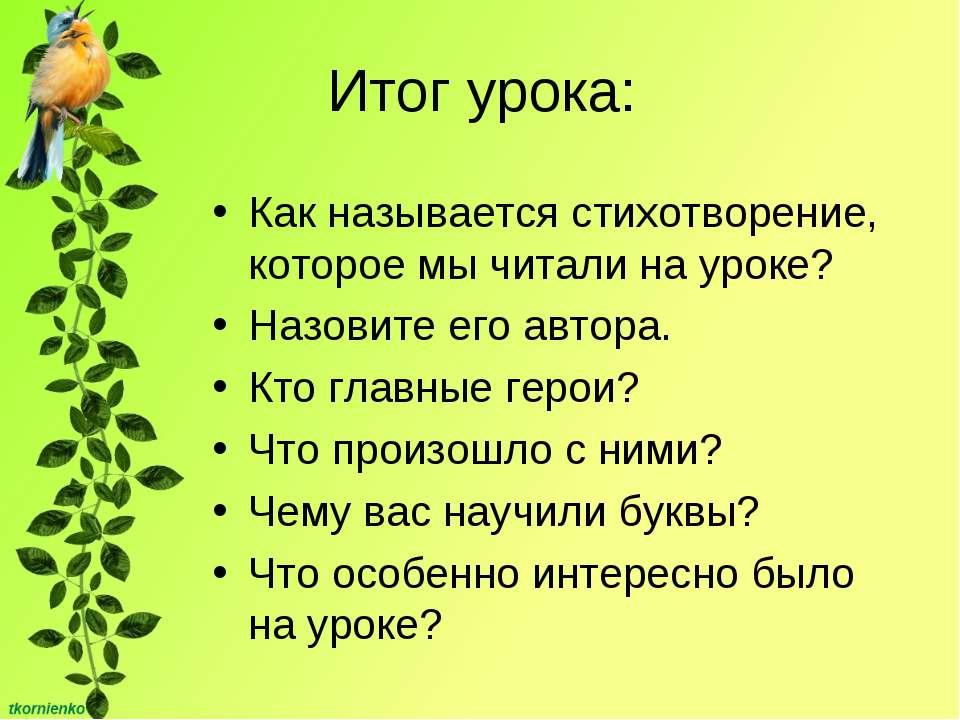 Итог урока: Как называется стихотворение, которое мы читали на уроке? Назовит...