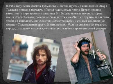 В 1987 году песня Давида Тухманова «Чистые пруды» в исполнении Игоря Талькова...