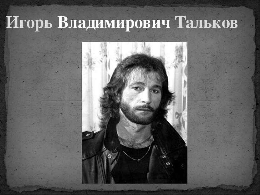 Игорь Владимирович Тальков