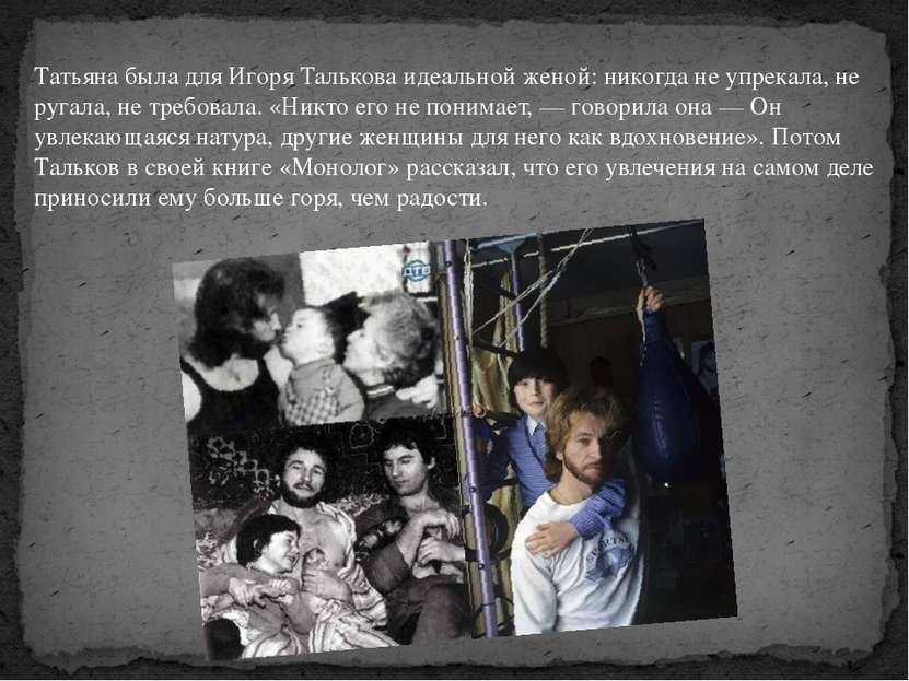 Татьяна была для Игоря Талькова идеальной женой: никогда не упрекала, не руга...