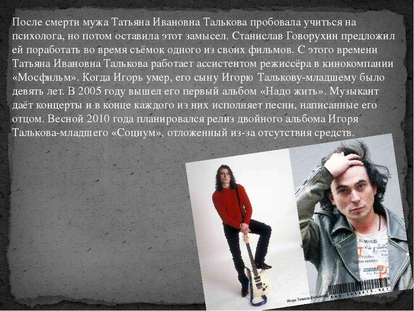 После смерти мужа Татьяна Ивановна Талькова пробовала учиться на психолога, н...
