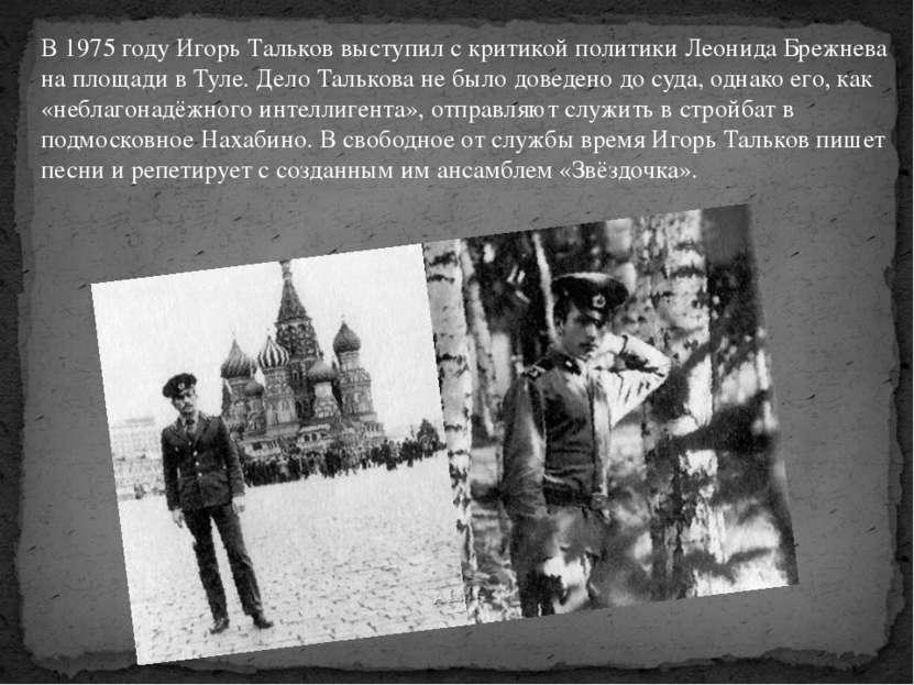 В 1975 году Игорь Тальков выступил с критикой политики Леонида Брежнева на пл...