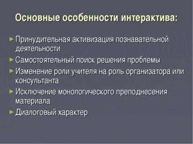 Основные особенности интерактива: Принудительная активизация познавательной д...