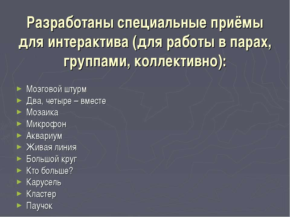 Разработаны специальные приёмы для интерактива (для работы в парах, группами,...