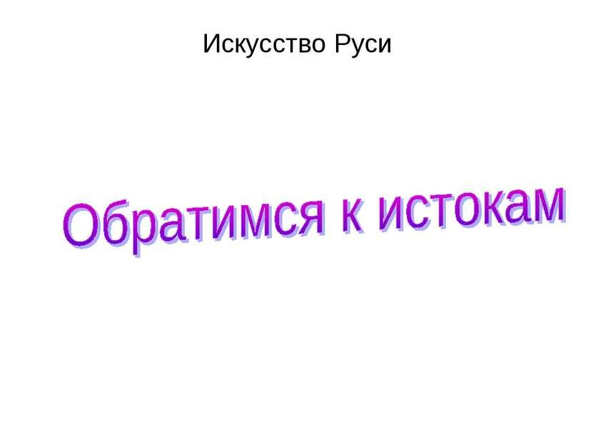 Искусство Руси