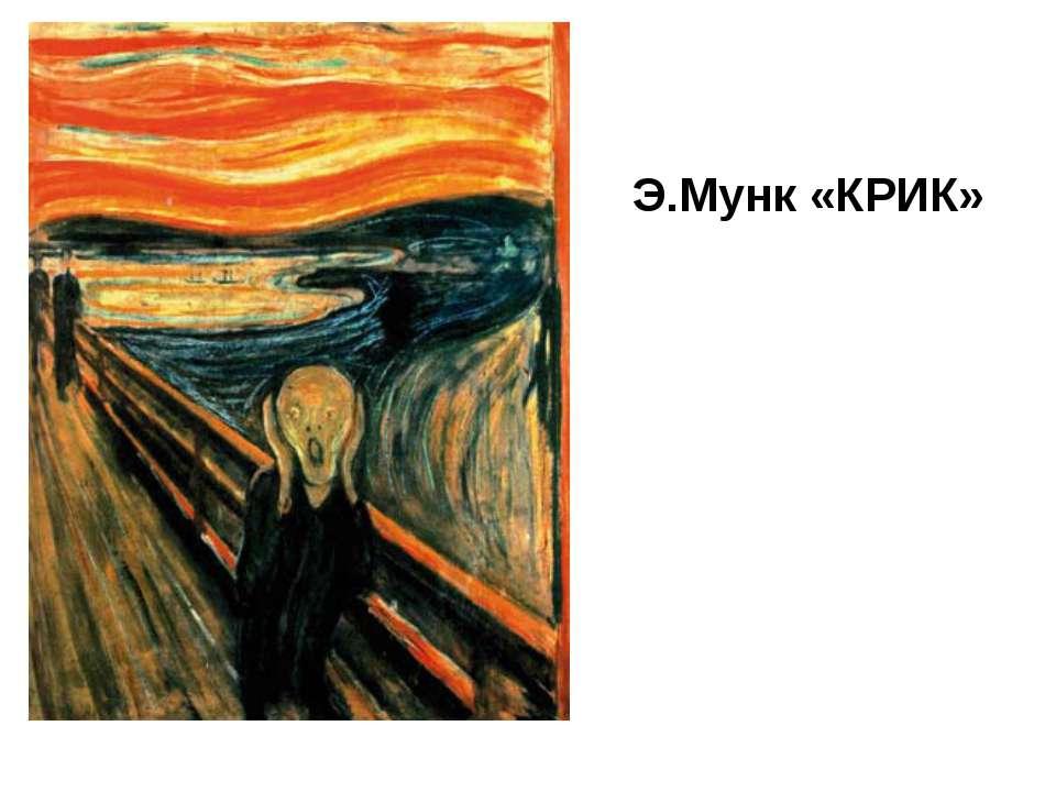 Э.Мунк «КРИК»