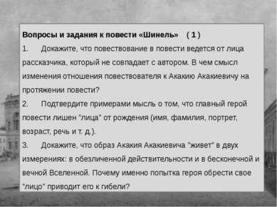 Вопросы и задания к повести «Шинель» ( 1 ) 1.Докажите, что повествовани...