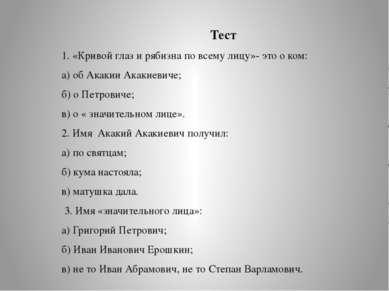 Тест 1. «Кривой глаз и рябизна по всему лицу»- это о ком: а) об Акакии Акакие...