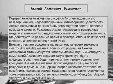 Акакий Акакиевич Башмачкин Портрет Акакия Акакиевича рисуется Гоголем подчерк...