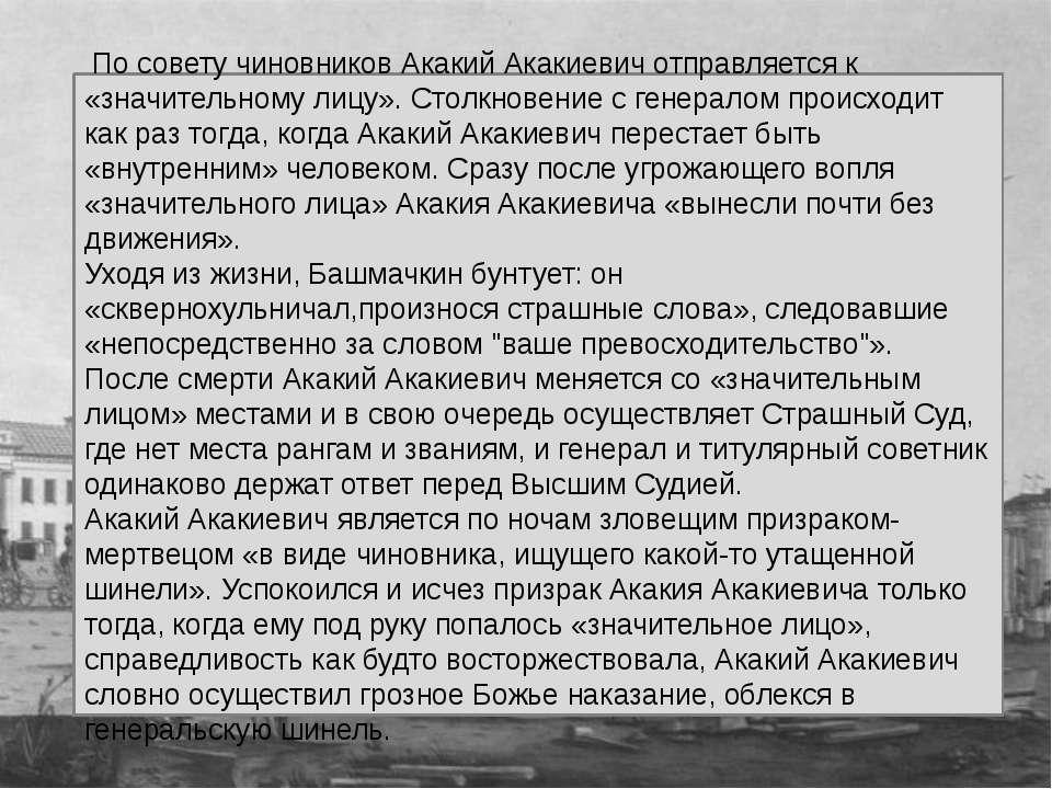 По совету чиновников Акакий Акакиевич отправляется к «значительному лицу». Ст...