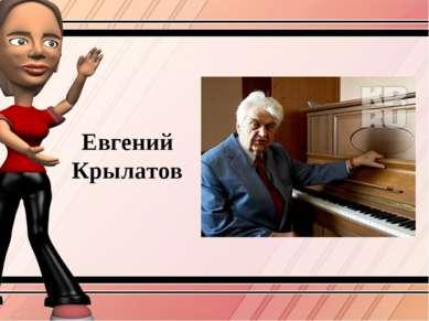 Евгений Крылатов