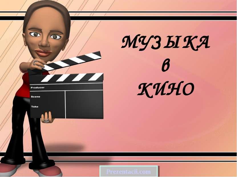 МУЗЫКА в КИНО Prezentacii.com