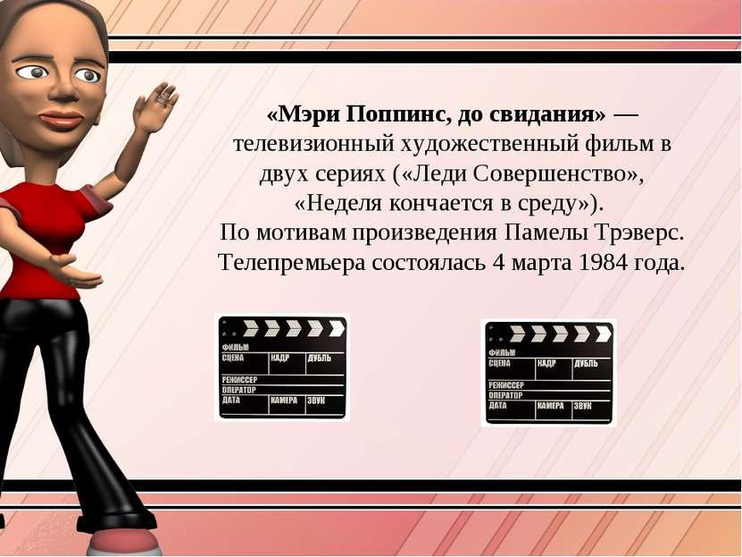 «Мэри Поппинс, до свидания»— телевизионный художественный фильм в двух серия...