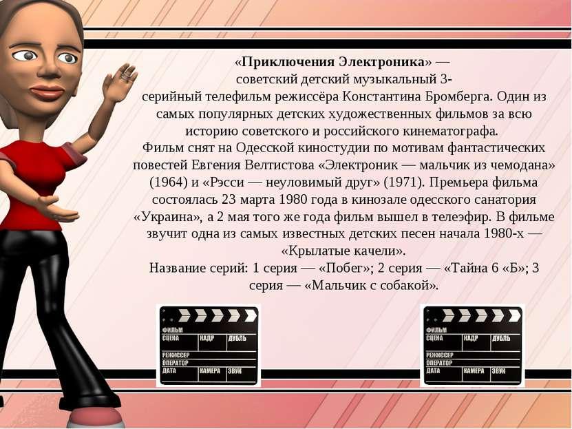 «Приключения Электроника»— советскийдетский музыкальный 3-серийныйтелефил...