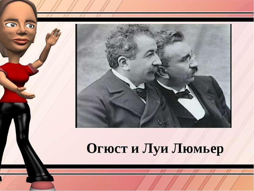 Огюст и Луи Люмьер